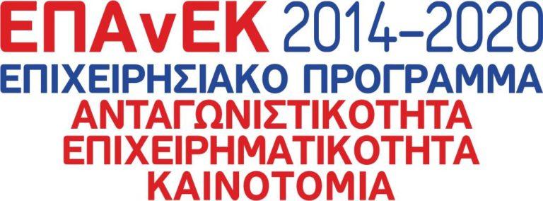 Επιχειριακό πρόγραμμα 2014-2020